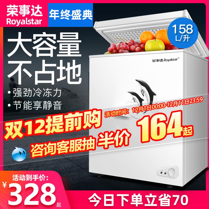 荣事达158L小冷柜家用商用大容量冷冻柜迷你冰柜小型保鲜冷藏两用