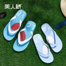 美的桥情侣zy2字拖防滑ts沙滩男女一对夏外穿拖鞋情侣款520