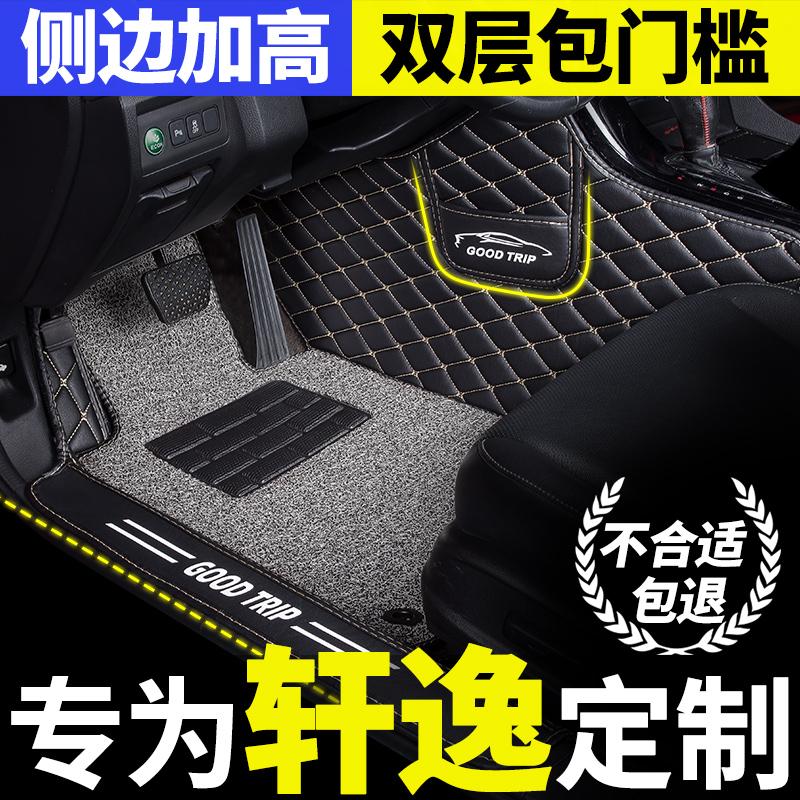 汽车脚垫适用日产轩逸2020款第14代十四经典车垫子2016地毯全包围