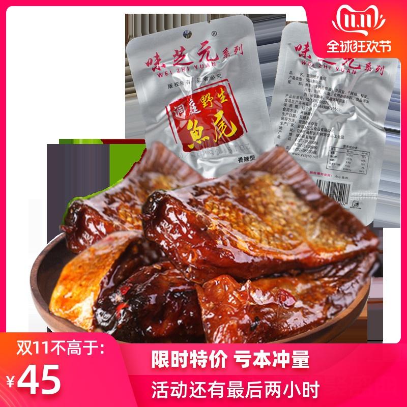味芝元香辣鱼排26g*30包湖南特产小吃零食洞庭湖即食鱼尾腊鱼块干满10元减1元