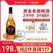 CHOYA梅子酒蝶矢俏雅黑金本格梅酒日本进口14度白兰地青梅酒果酒