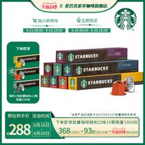 星巴克咖啡家享胶囊咖啡nespresso瑞士进口80粒装意式浓缩包邮