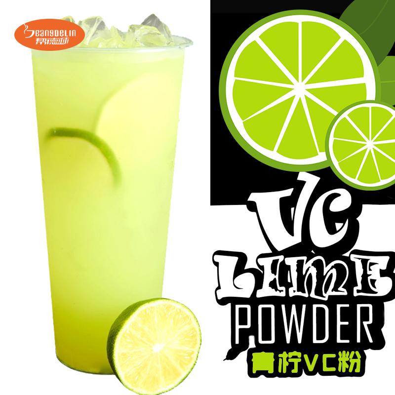 帮德林青柠粉VC粉速溶果珍果汁粉柠檬红茶固体冲饮饮料粉商用冲剂