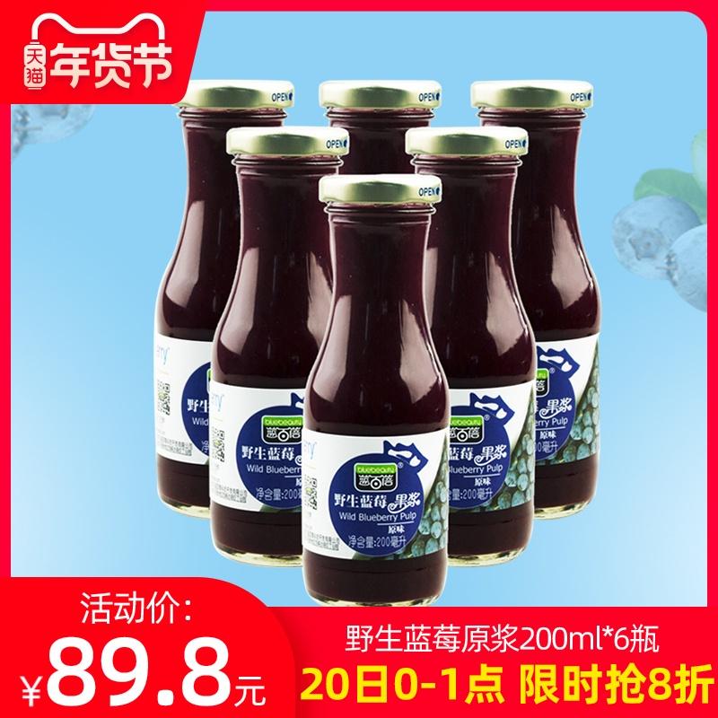 蓝百蓓野生蓝莓原浆鲜榨纯果蔬汁饮料整箱果浆非浓缩蓝莓汁玻璃瓶
