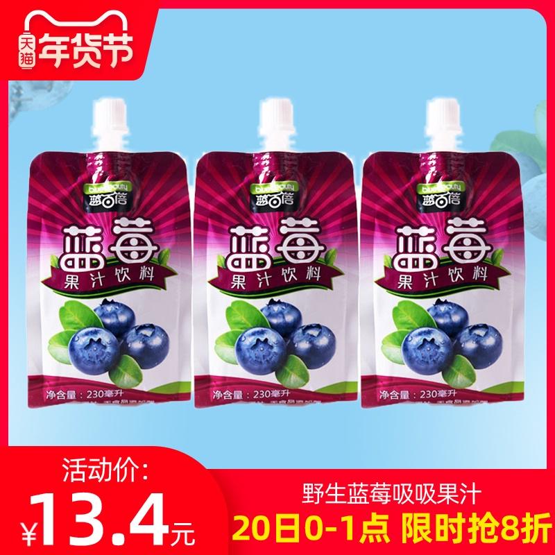 蓝百蓓可吸果汁饮料230ml*3袋冷榨鲜榨野生蓝莓果肉果粒纯果蔬汁