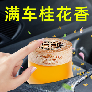 Car perfume aromatherapy solid air fresh car perfume lasting fragrance osmanthus car interior luxury car decoration