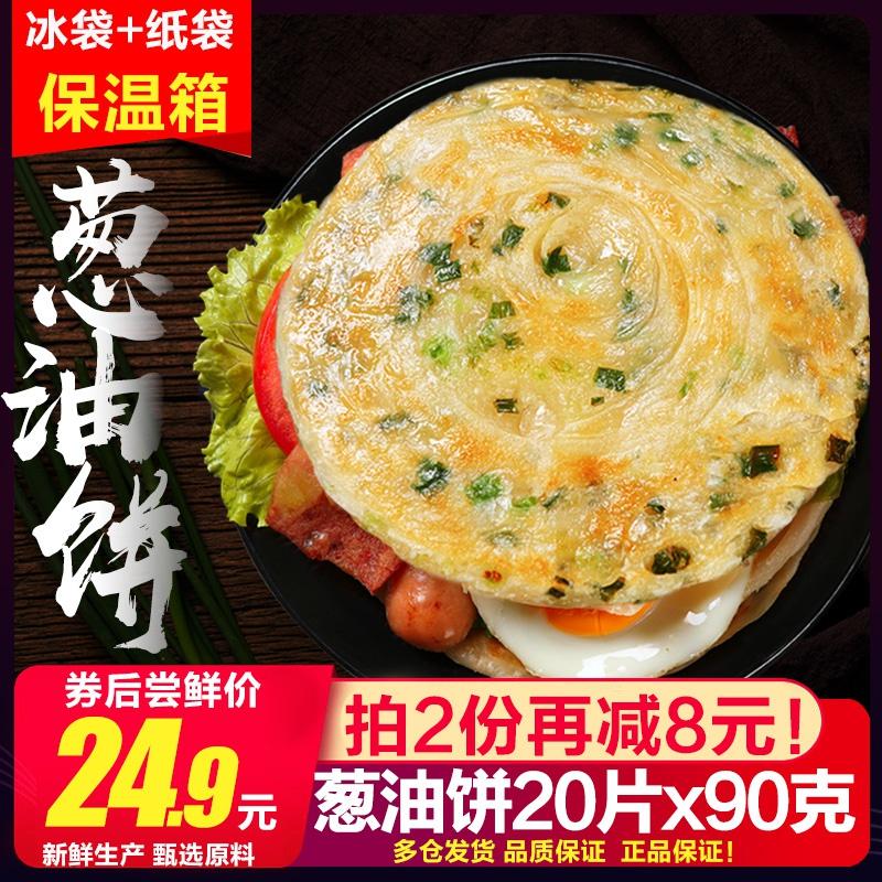 正宗 上海 葱油饼 半成品 家庭装 香味 葱花饼 面饼 早餐
