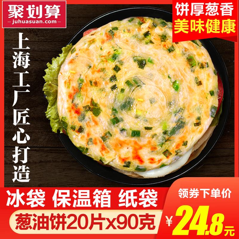 20片正宗老上海葱油饼香煎风味葱香手抓饼面饼家庭装早餐饼半成品