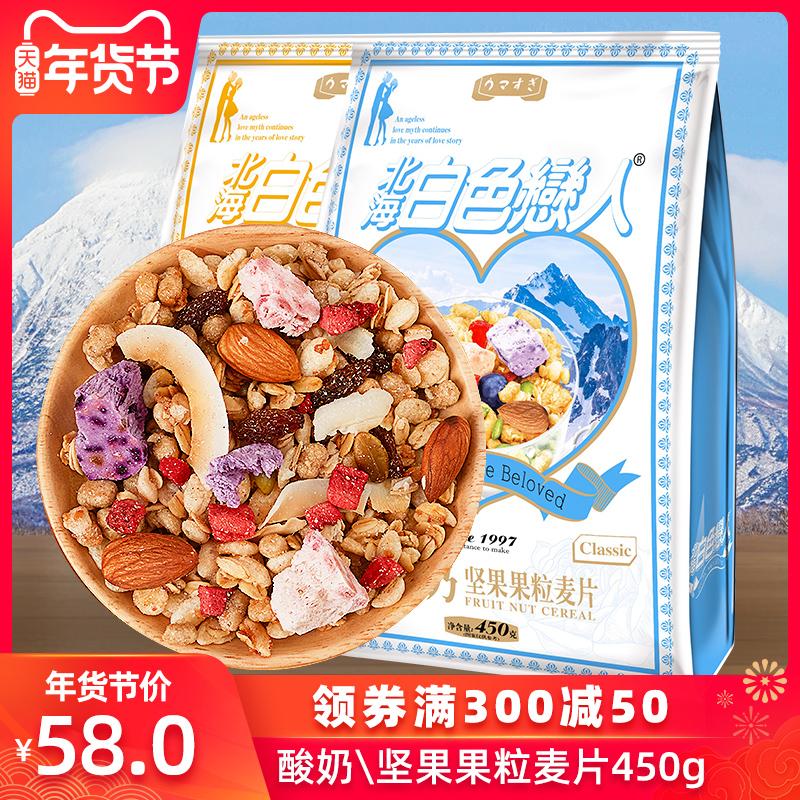 [¥24.9]北海白色恋人酸奶果粒坚果水果燕麦片冲饮即食营养早餐代餐450g