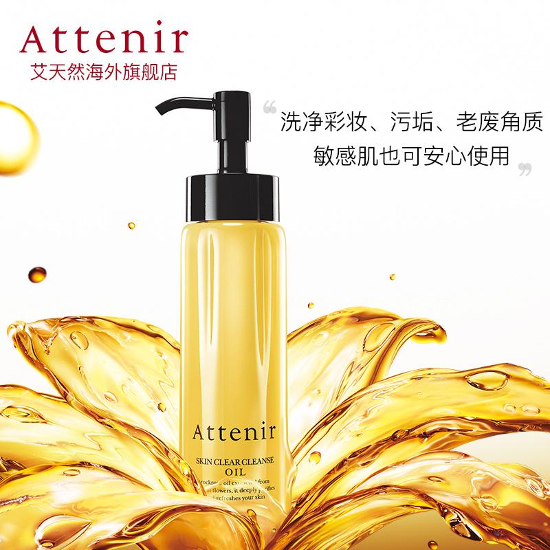 日本进口正品attenir艾天然净颜亮肤卸妆油 深层清洁抗老化卸妆油20元无条件券