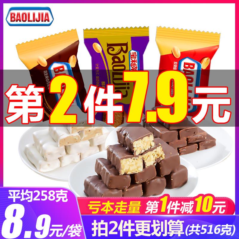 宝利架花生夹心巧克力原味炭烧多口味零食软糖散装喜糖糖果258g