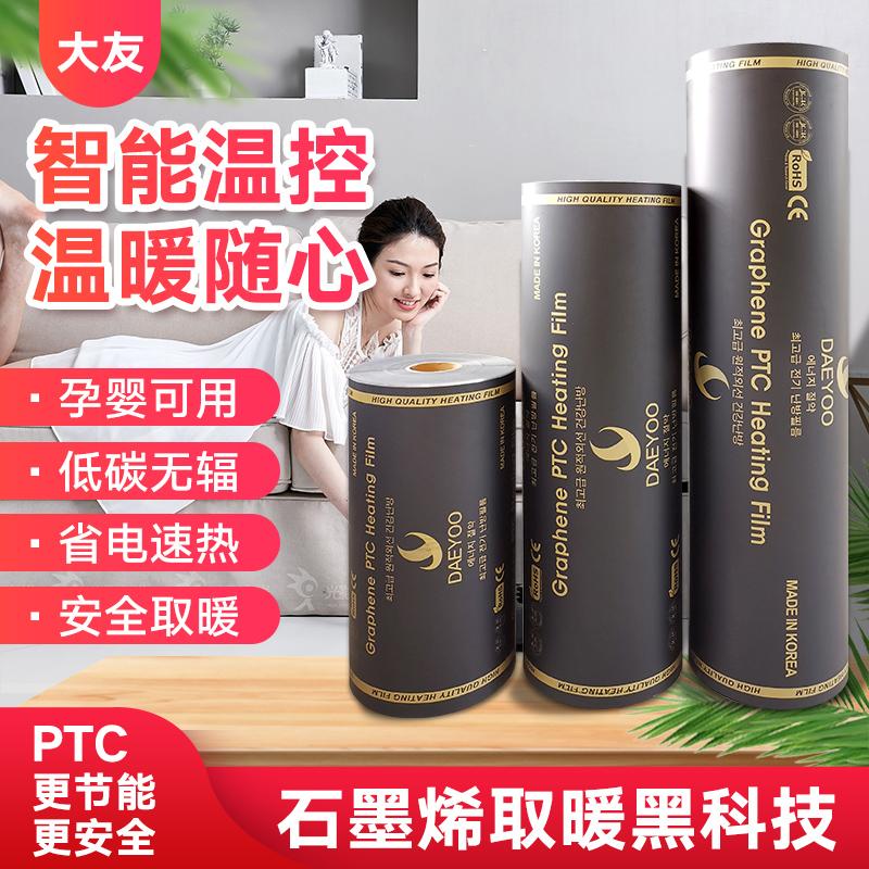 石墨烯电热膜地暖韩国PTC电热膜碳纤维发热膜家用电炕电地热地暖
