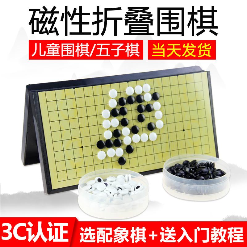 儿童磁性围棋套装便携折叠棋盘初学者学生成人五子棋子黑白棋子