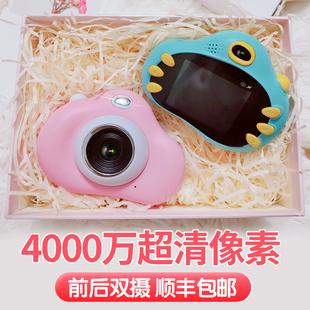 儿童数码照相机4000万像素宝宝玩具可拍照小mini高清学生生日礼物