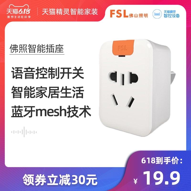 天猫精灵妙物丨FSL佛山照明智能插座远程蓝牙语音遥控智能开关器
