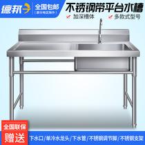 商用不锈钢水槽带支架厨房单双水消毒池家用洗碗洗菜洗手盆带平台