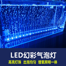 Gaksh0鱼缸气泡ng增氧鱼缸灯管照明灯潜水灯水族箱led灯七彩