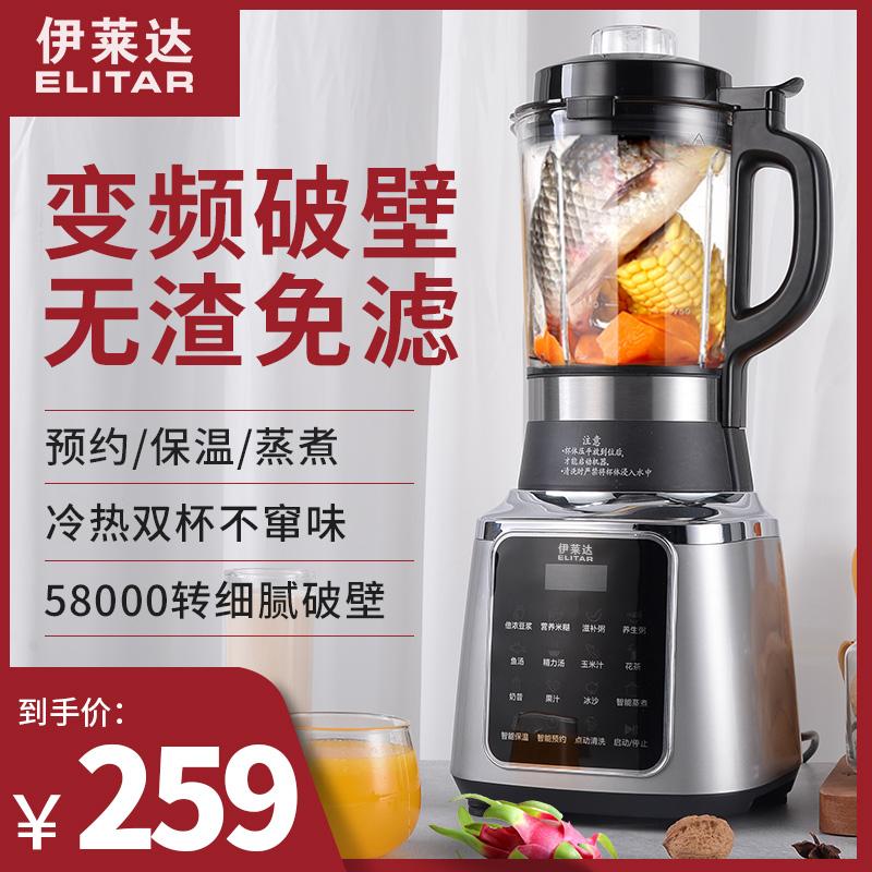 点击查看商品:伊莱达家用破壁机加热打粉料理机果汁榨汁机多功能蒸煮豆浆机静音