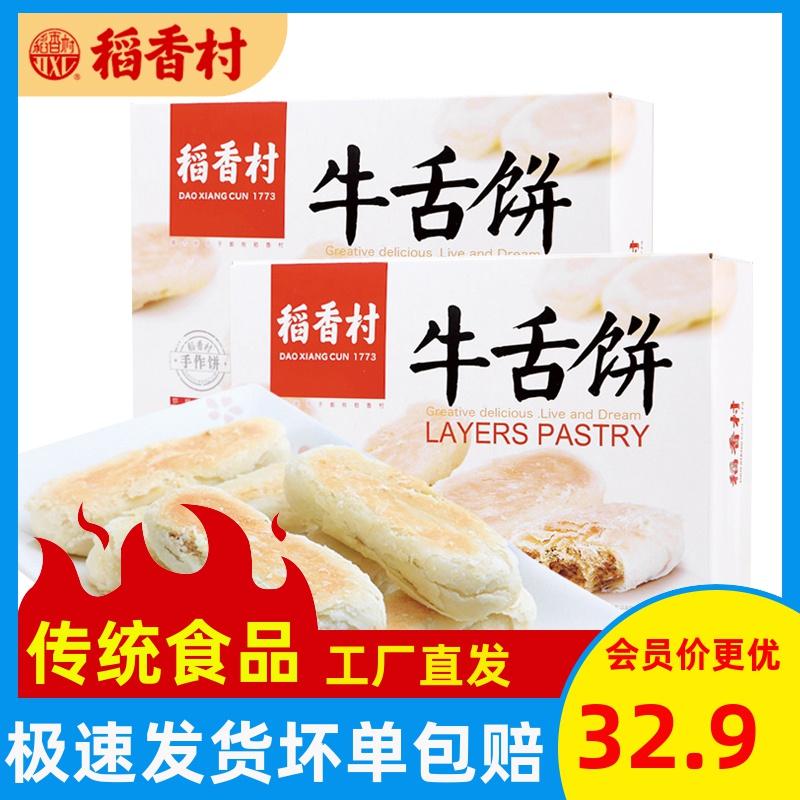 稻香村牛舌饼椒盐味好吃的糕点食品酥皮咸味散装零食小吃北京特产