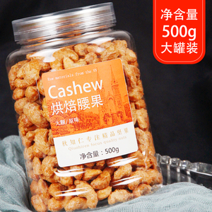 Charcoal roasted cashew nuts 500g net weight canned new goods crisp taste Vietnam imported bulk original box full of nuts snacks
