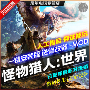 Monster Hunter: World Mighty King Chinese Deluxe Edition v166925 + 62DLCs Free Steam Modifier + MOD PC Single Game