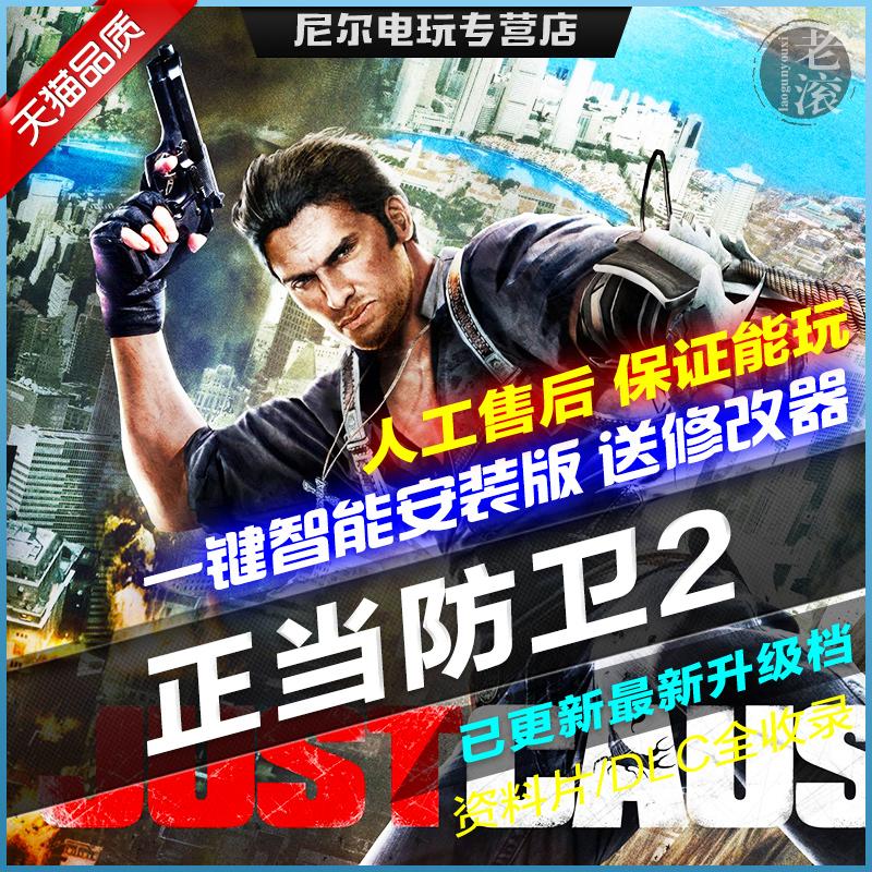 正当防卫2 中文版 完全版 全DLCs 免Steam 送修改器 PC电脑单机游戏