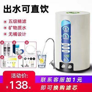 Luyue Water Purifier Household Direct Drinking Kitchen Tap Water Filter Under Kitchen Filter Five-stage Ultrafiltration Water Purifier