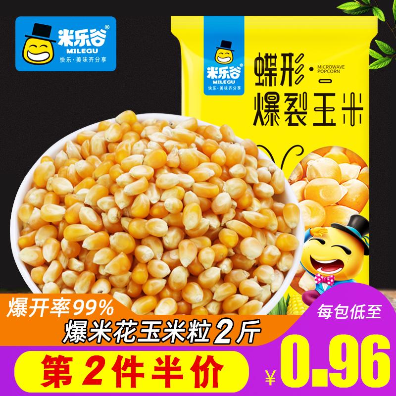 米乐谷爆米花玉米粒100g*10袋微波专用原料爆裂小玉米家用苞米花