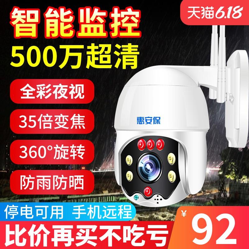 远程摄像头监控器家用手机变焦wifi太阳能4G无线需网络室户外夜视