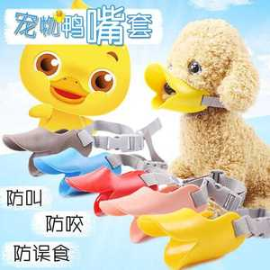 . Dog Duckbill Cover Pet Teddy Small and Medium-sized Dogs Anti-biting Masks Anti-chaos Eating Prevention Stopper Sealing mouth