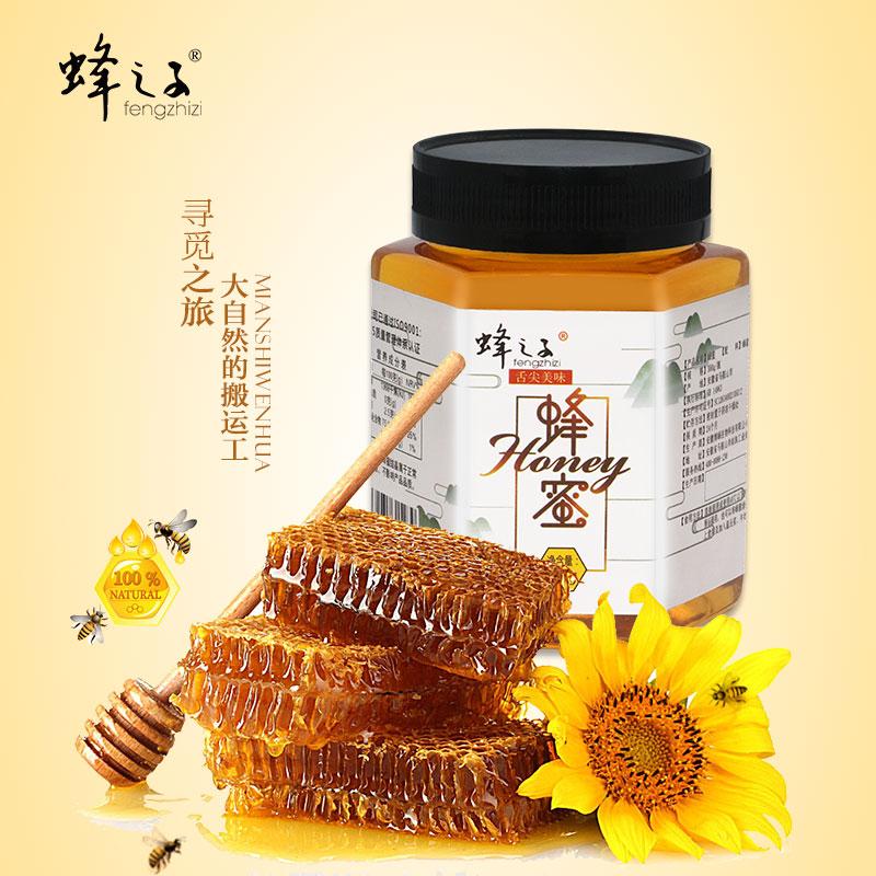 蜂之子蜂蜜纯正天然野生农家自养官方正品土蜂蜜液态成熟蜜小瓶装