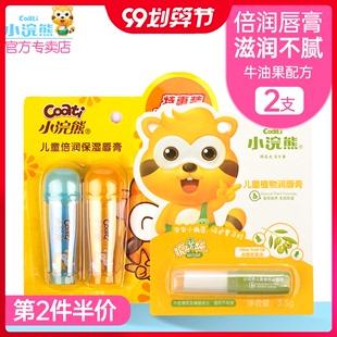 小浣熊儿童倍润保湿润唇膏3.5g*2支婴儿水果味唇膏宝宝滋润护唇膏