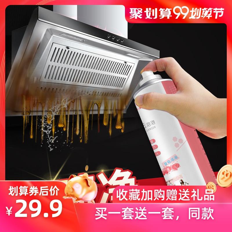 泡沫清洁剂家用厨房 强力去重油污多功能清洁神器抽油烟机清洗剂