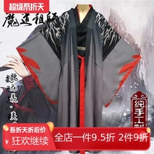 Animation cos clothing Wei Wuxian youth Jiangcheng ancient clothing delivery collar blue forget machine men's performance clothing men's and women's clothing