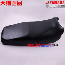 YAMAHA YAMAHA motorcycle accessories YBR125 JYM125 days ji heavenly sword K125 big cushion
