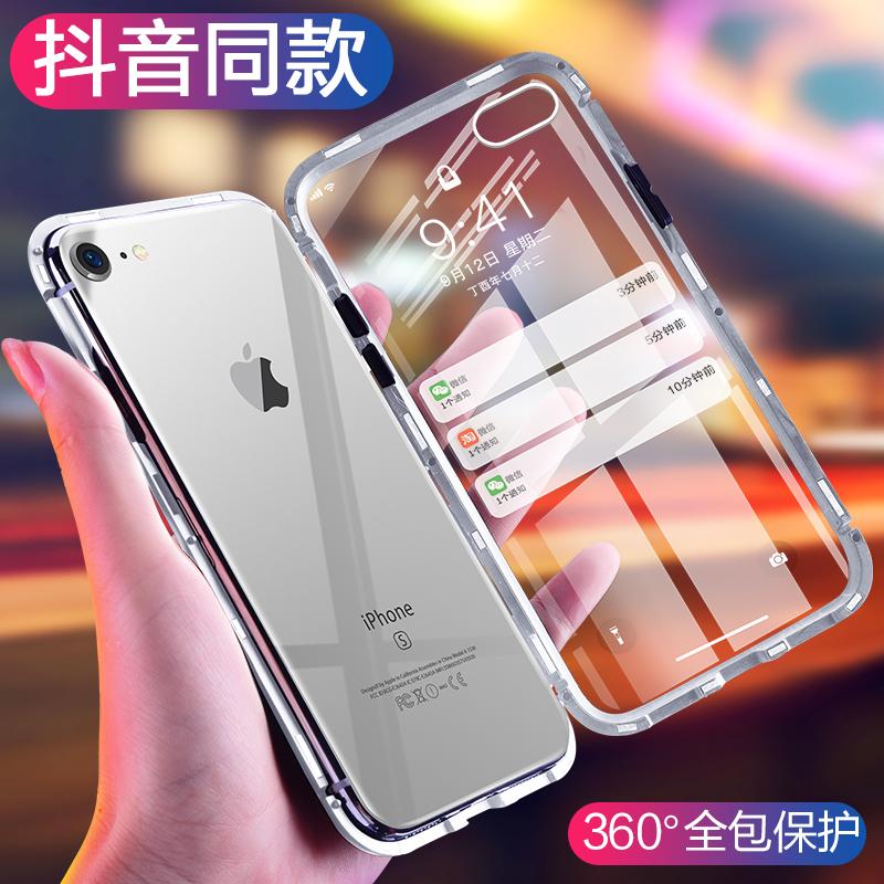 苹果6splus手机壳iPhone6新款8万磁王6s网红抖音同款6plus防摔ix潮牌男6sp女款创意磁吸7p个性六七八玻璃透明
