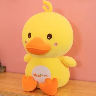 可爱鸭子毛绒玩具网红布娃娃陪睡安抚抱枕女孩送礼物黄鸭玩偶男孩