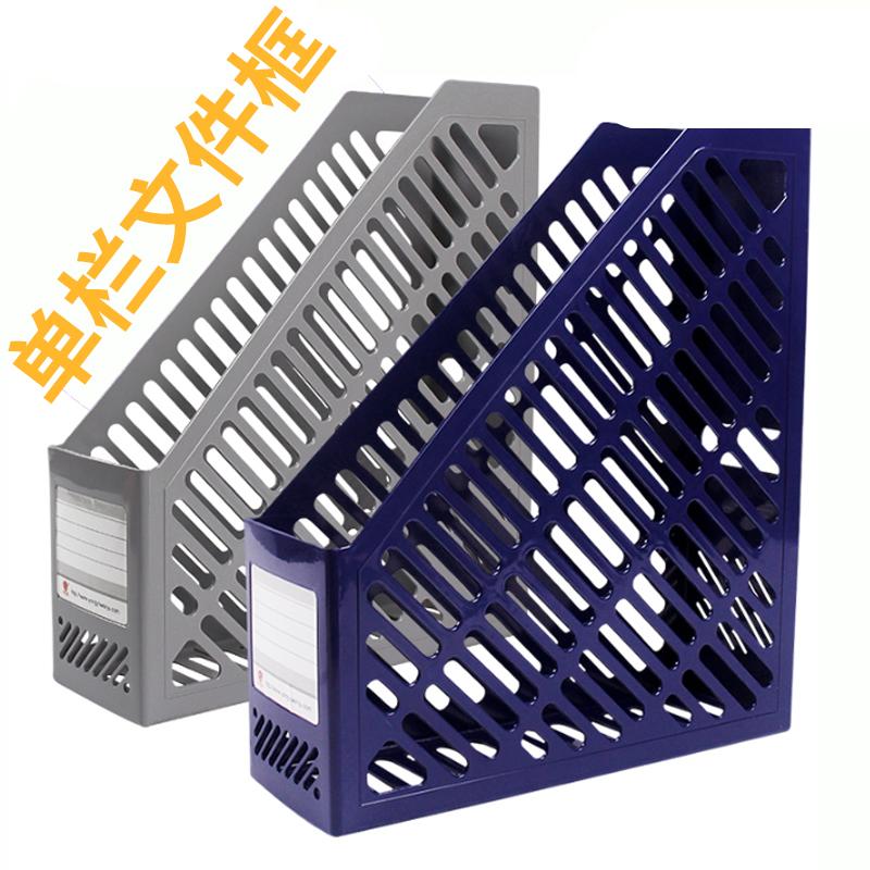单个包邮丨加厚单栏文件框置物架资料座书架文件栏资料框资料架档案盒A4收纳架3寸单联书立夹塑料文件架批发