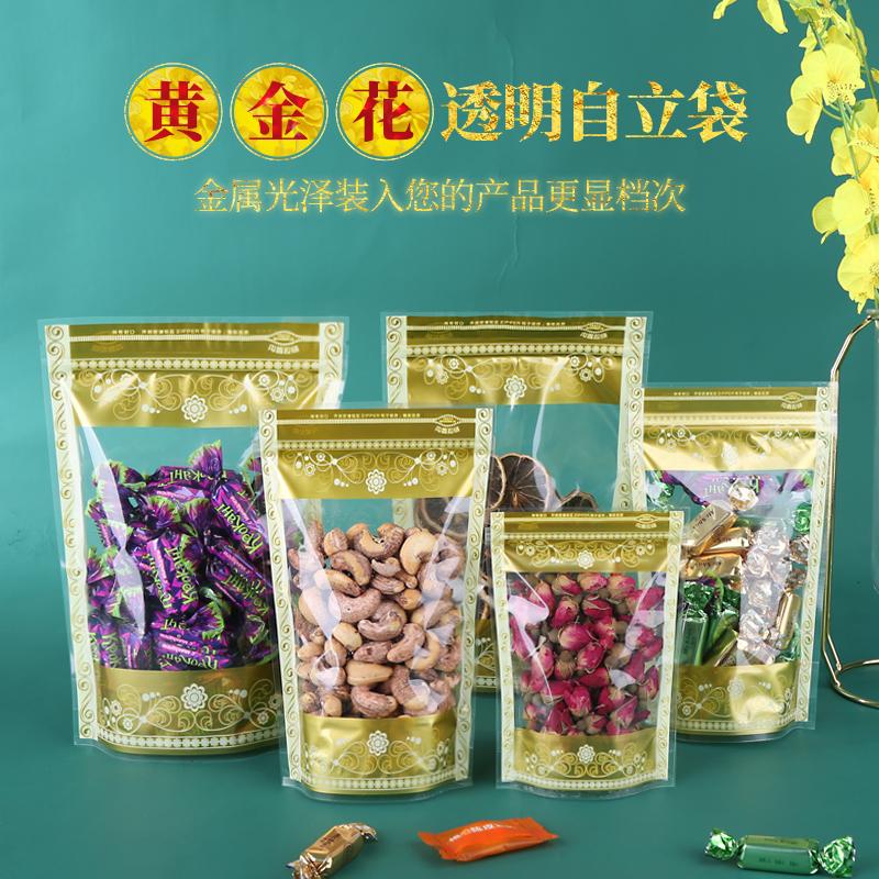 印花彩色自立袋自封口开窗大小干果零食干货花草茶叶包装袋100个