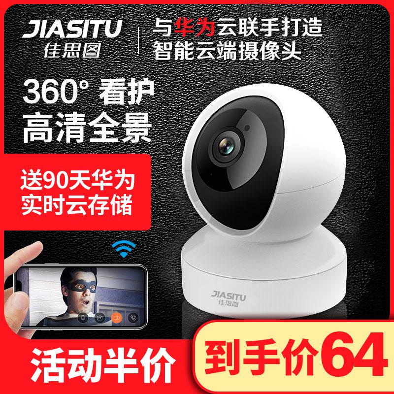 无线摄像头wifi网络手机远程室内室外夜视探头家用监控器高清套装