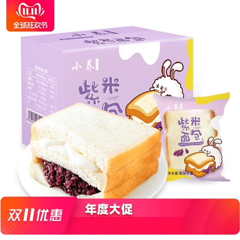 小养紫米面包整箱500g营养早餐速食奶酪夹心吐司网红款零食下午茶