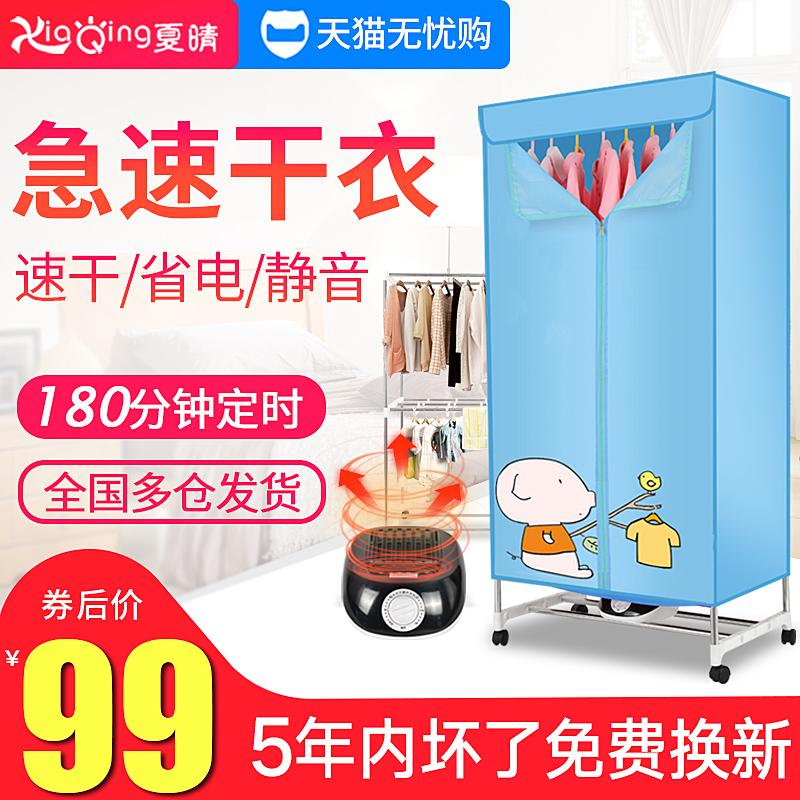 烘干机家用小型速干宿舍学生大容量婴儿衣服衣柜烘烤风干衣物神器