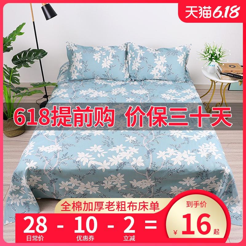 老粗布床单夏天凉席三件套被单件床单不起球纯棉双人加厚全棉炕单