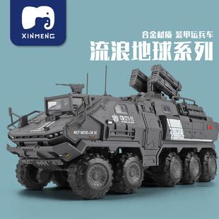 流浪地球正版授权装甲车运兵车合金汽车模型男孩玩具仿真装饰摆件