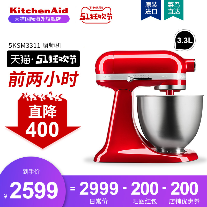 kitchenaid厨师机家用小型凯膳怡和面机多功能ka搅拌揉面机3.3L