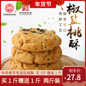 Chinese time-honored peach shortbread biscuits sesame walnut peanut shortbread palace shortbread casual snacks new year snacks pastries