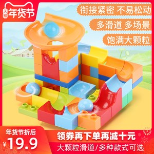 Children's ever-changing Chute building blocks assembling toys boy puzzle girl building table intelligence 1-2-3 years old 6 brain