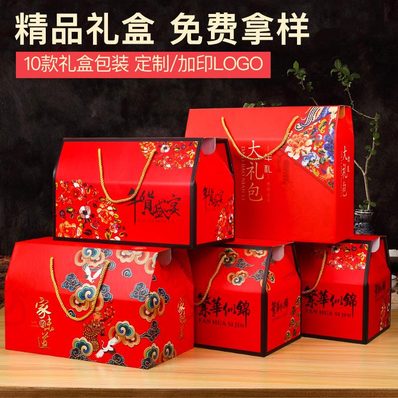年货礼盒包装盒通用特产礼品盒干果坚果红枣熟食送人现货空盒定制