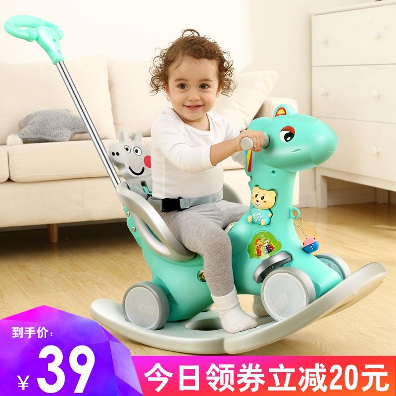 木马儿童摇马宝宝一周岁生日礼物玩具摇摇车两用婴儿摇摇椅摇摇马