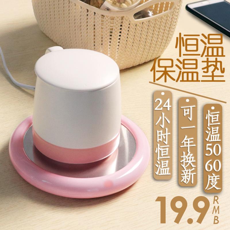 青见保温垫暖杯垫家用恒温宝迷你加热器电热55°底座暖茶水暖奶垫